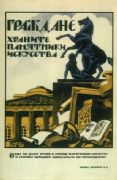 Vintage Russian poster - Citizens, preserve monuments of art 1919